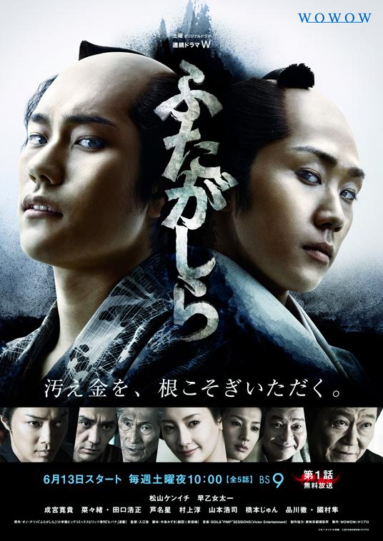 futagashira_B1